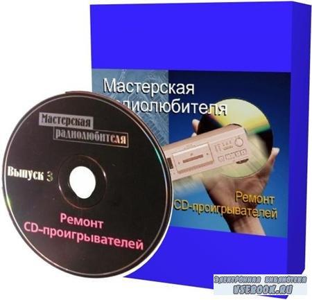 Мастерская радиолюбителя. Выпуск 3 - Ремонт CD проигрывателей.