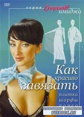 Секреты имиджа. Как красиво завязать платки, шарфы, парео (2008/DVDRip)