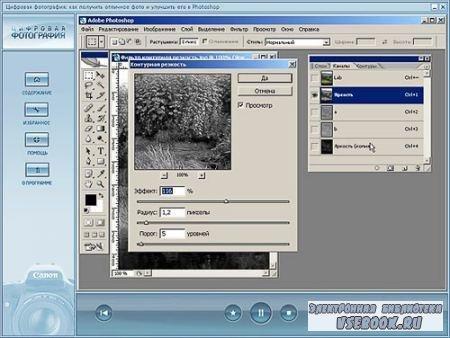 Цифровая фотография Как получить отличное фото и улучшить его в Photoshop ( ...