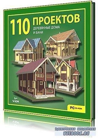 110 проектов деревянных домов