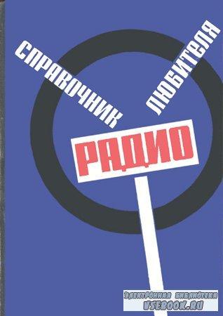 Справочник радиолюбителя. Издание пятое, переработанное и дополненное