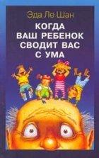 Когда ваш ребенок сводит вас с ума - (АУДИОКНИГА)