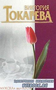 Токарева Виктория. Мужская верность (Аудиокнига)