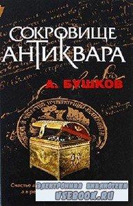 Бушков Александр. Сокровище антиквара (Аудиокнига)