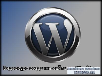 Видеокурс создание сайта на  WordPress (2010/CamRip)