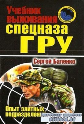 Учебник выживания спецназа ГРУ