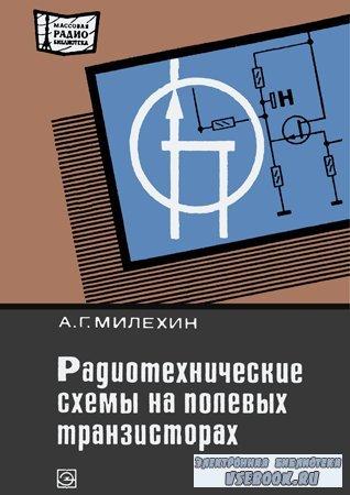 Радиотехнические схемы на полевых транзисторах