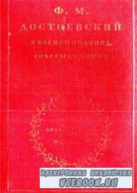 Достоевский Ф.М. в воспоминаниях современников. Том I