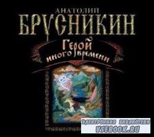 Анатолий Брусникин. Герой иного времени (Аудиокнига)