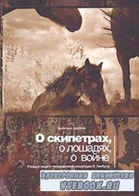 О скипетрах, о лошадях, о войне: этюды в защиту миграционной концепции М. Г ...