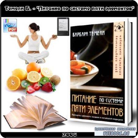 Темели Б. - Питание по системе пяти элементов (2006)