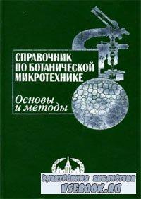 Справочник по ботанической микротехнике