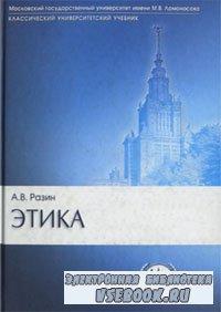 Этика: Учебник для вузов