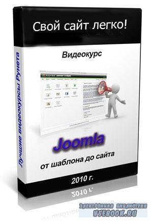 Joomla-от шаблона до сайта (2010/CamRip)