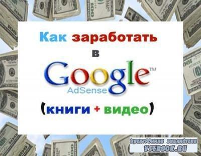 Как заработать в Google Adsense (видеокурс 2009/swf)
