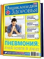 Народный лекарь. Энциклопедия здоровья №2 (март 2011)