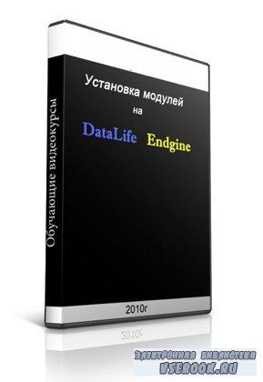 Установка модулей на CMS DLE (2010/CamRip)