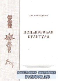 Пеньковская культура