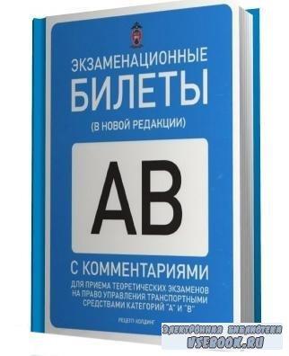 Экзаменационные билеты ПДД категории АВ с изменениями от 20.11.2010