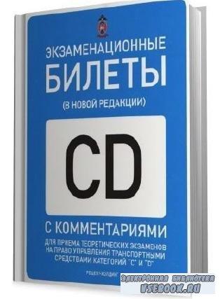 Экзаменационные билеты ПДД категории CD для экзамена ГИБДД с изменениями от ...