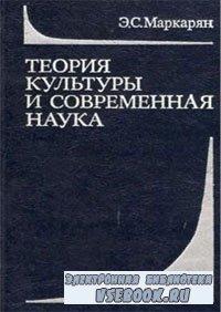 Теория культуры и современная наука. Логико-методологический анализ