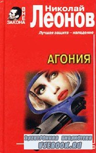 Николай Леонов. Агония (Аудиокнига)