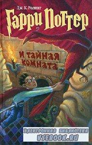 Дж. К. Ролинг. Гарри Поттер и Тайная комната