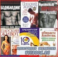 Подборка книг по тренировке мышц живота (2011)
