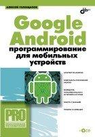 Google Android программирование для мобильных устройств (2011)