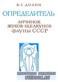 Определитель личинок жуков-щелкунов фауны СССР