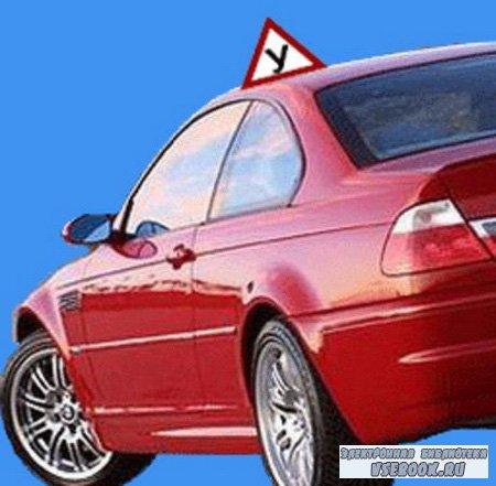 Приемы вождения автомобиля (2010/DVDRip)