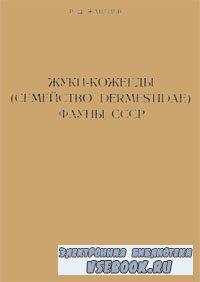 Жуки-кожееды (семейство Dermestidae) фауны СССР