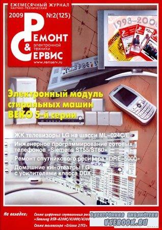 Ремонт и Сервис №2 (125) 2009