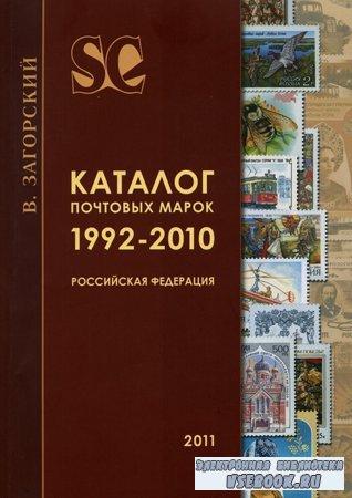 Каталог почтовых марок 1992-2010. Российская федерация