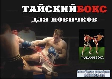Тайский бокс для новичков (2000) VHSRip