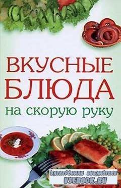 Рецепты - вкусные блюда на скорую руку