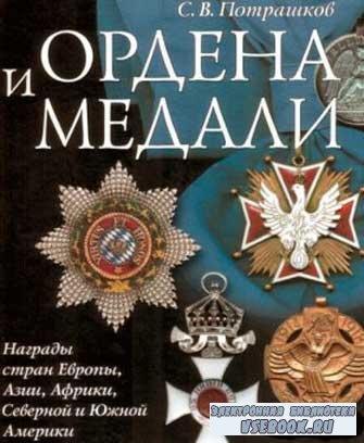 Ордена и медали стран мира