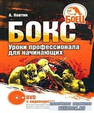 Бокс уроки для начинающих. (2008/DVDRip)