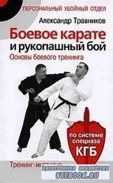 Боевое карате и рукопашный бой. Основы боевого тренинга