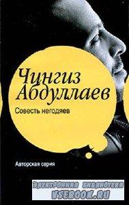 Чингиз Абдуллаев. Совесть негодяев (Аудиокнига)