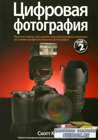 Цифровая фотография. Том 2