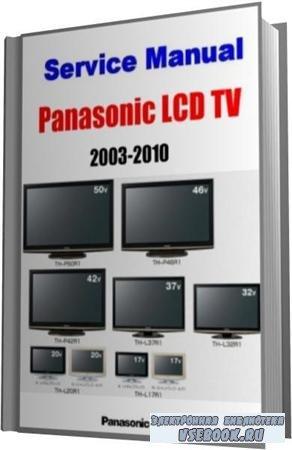 Panasonic LCD TV. Схемы и сервис - мануалы  (2003-2010)