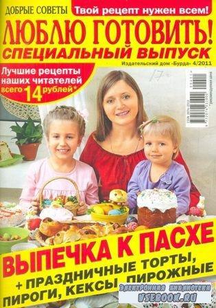 Добрые советы. Люблю готовить! №4, 2011