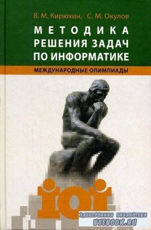 Методика решения задач по информатике. Международные олимпиады