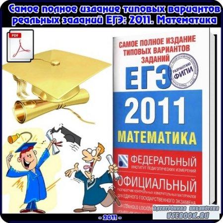 Самое полное издание типовых вариантов реальных заданий ЕГЭ: 2011. Математи ...