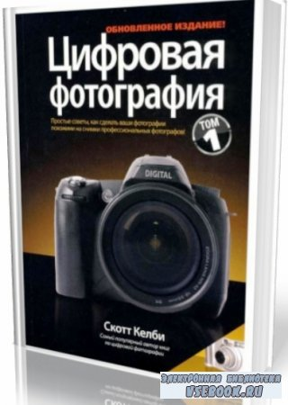 Скотт Келби -  Цифровая фотография. Том 1.