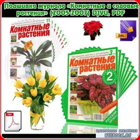Подшивка журнала «Комнатные и садовые растения» (2005-2007) DJVU, PDF