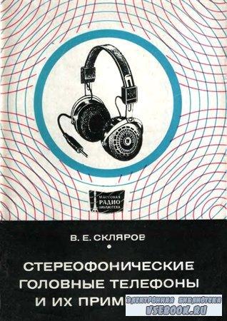 Стереофонические головные телефоны и их применение