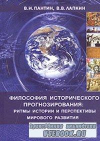 Философия исторического прогнозирования: ритмы истории и перспективы мирово ...