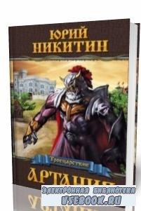 Юрий Никитин. Артания (Троецарствие-1)